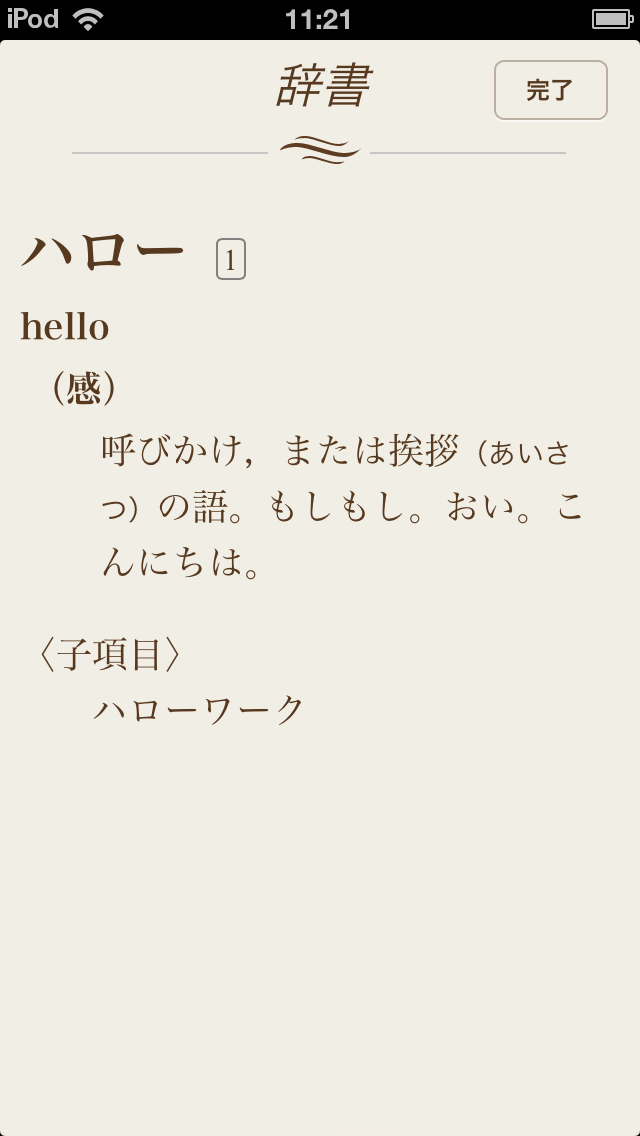 japanese_english_dictionary