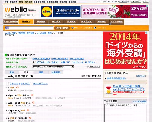 weblioexample01