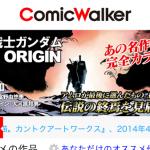 ComicWalker(コミックウォーカー)で英語のセリフにして学習しよう