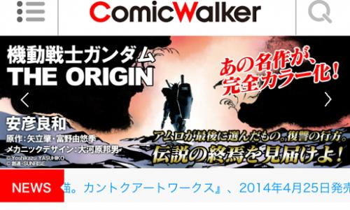 comicwalker11
